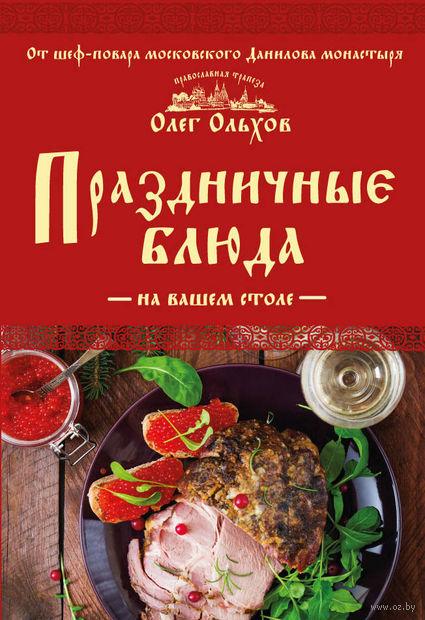 Праздничные блюда на вашем столе — фото, картинка