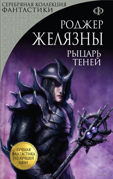 Рыцарь Теней (м) — фото, картинка