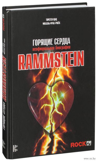 Rammstein. Горящие сердца — фото, картинка