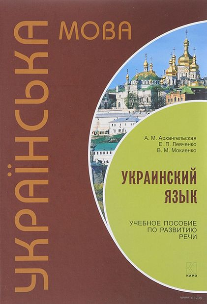 Украинский язык. Учебное пособие (+ CD) — фото, картинка