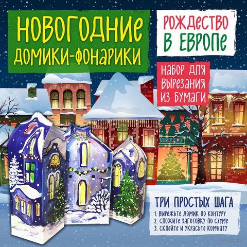 "Новогодние фонарики из бумаги ""Рождество в Европе"" — фото, картинка"
