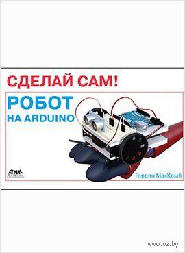 Сделай сам! Робот на Arduino — фото, картинка
