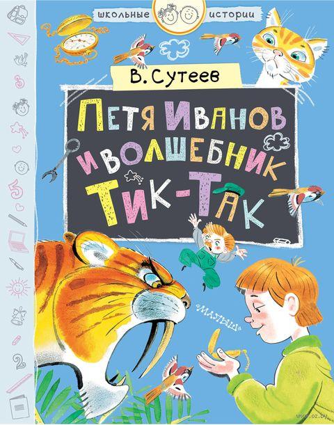 Петя Иванов и волшебник Тик-Так — фото, картинка