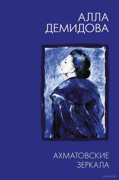 Ахматовские зеркала — фото, картинка