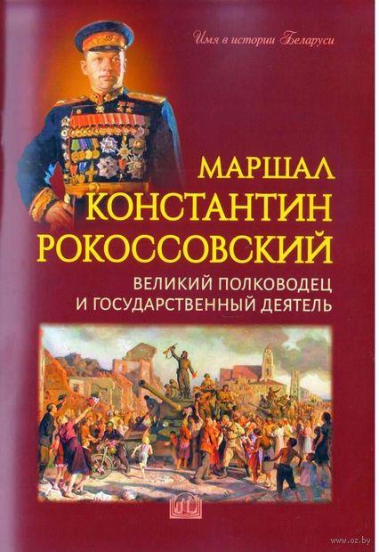 Маршал Константин Рокоссовский. Великий полководец и государственный деятель — фото, картинка