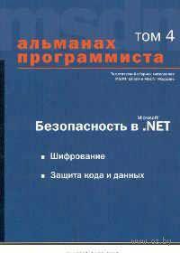 Альманах программиста, том 4: Безопасность в Microsoft .NET. Ю. Купцевич