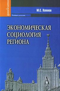 Экономическая социология региона. Манир Халиков