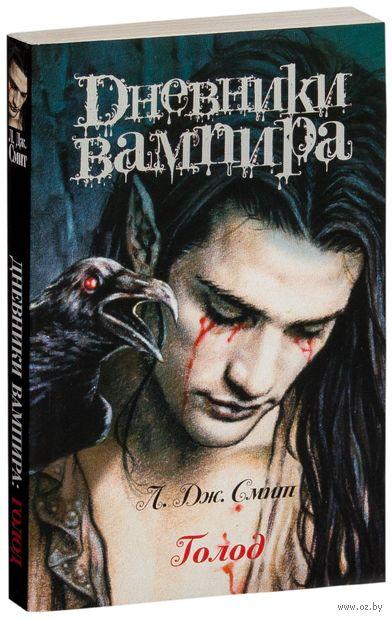 Дневники вампира. Голод (м). Лиза Смит