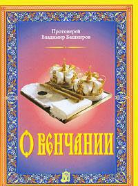 О венчании. Протоиерей Владимир Башкиров