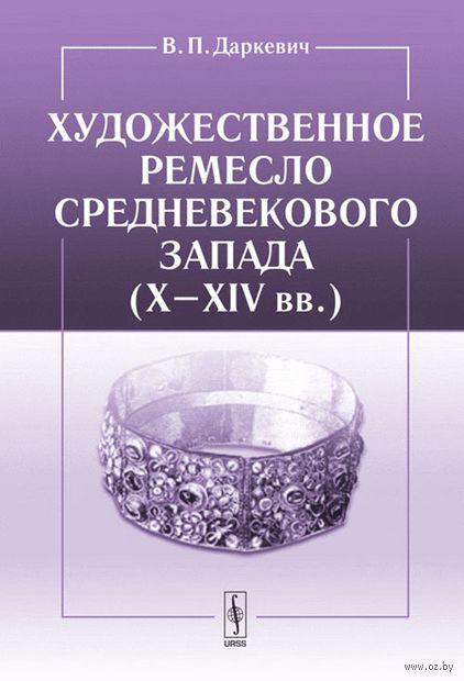 Художественное ремесло средневекового Запада (X-XIV вв.). Владислав Даркевич