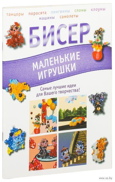 Бисер. Маленькие игрушки (м) — фото, картинка