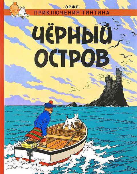 Приключения Тинтина. Черный остров. Жорж Реми