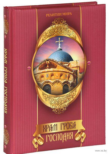 Храм Гроба Господня. Михаил Король
