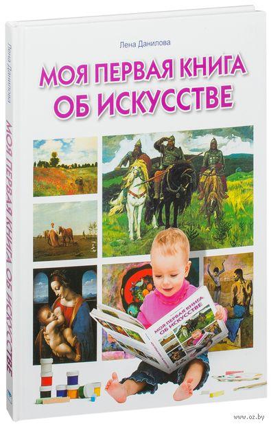 Моя первая книга об искусстве. Елена Данилова