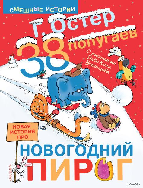 38 попугаев. Новая история про новогодний пирог. Григорий Остер