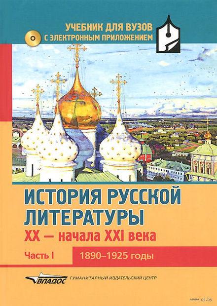 История русской литературы XX-начала XXI века. Часть 1. 1890-1925 годы (в 3 частях + CD)