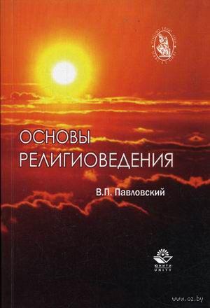 Основы религиоведения. Владимир Павловский, Нодари Эриашвили