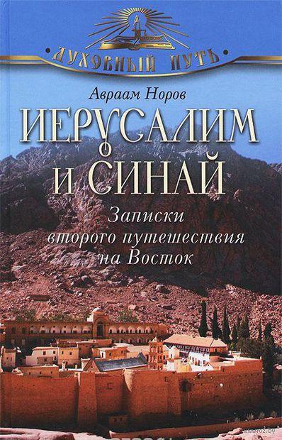 Иерусалим и Синай. Записки второго путешествия на Восток. А. Норов