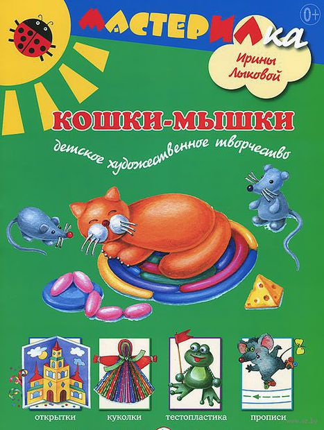 Кошки-мышки. Детское художественное творчество. Ирина Лыкова