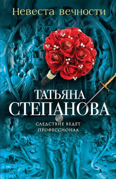 Невеста вечности (м). Татьяна Степанова
