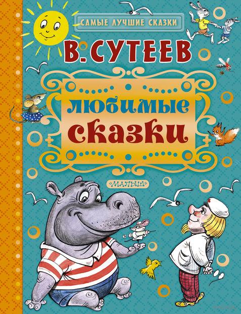 Любимые сказки. Владимир Сутеев