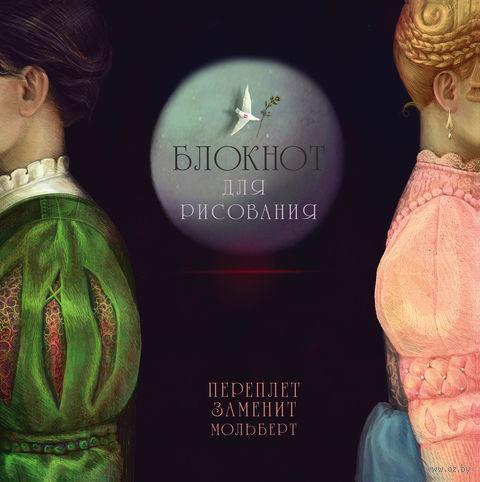 """Блокнот для рисования """"Ромео и Джульетта"""" (260x265 мм) — фото, картинка"""