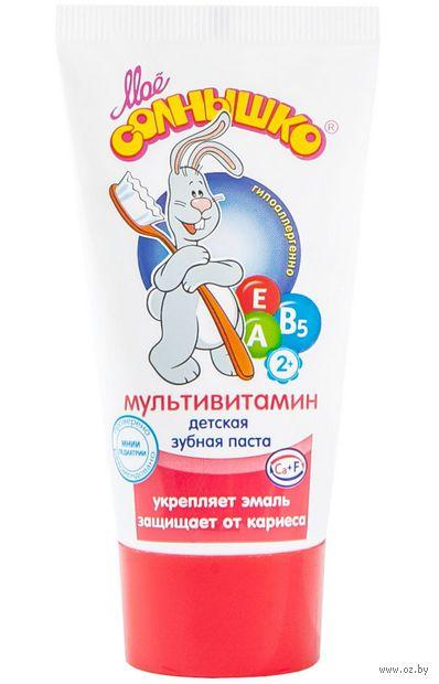 """Зубная паста детская """"Мультивитамин"""" (65 г)"""