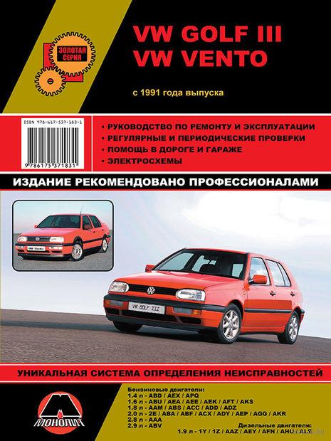 VW Golf 3 / VW Vento с 1991 г. Руководство по ремонту и эксплуатации