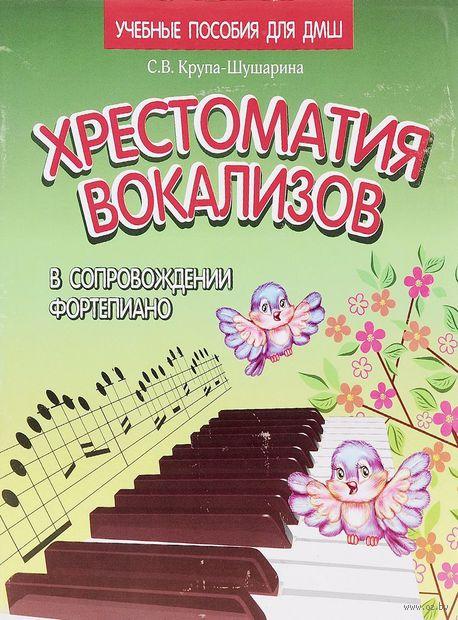 Хрестоматия вокализов в сопровождении фортепиано. Светлана Крупа-Шушарина