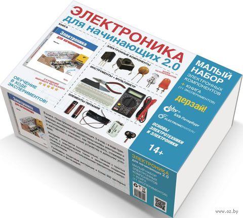 Электроника для начинающих 2.0. Малый набор + книга — фото, картинка