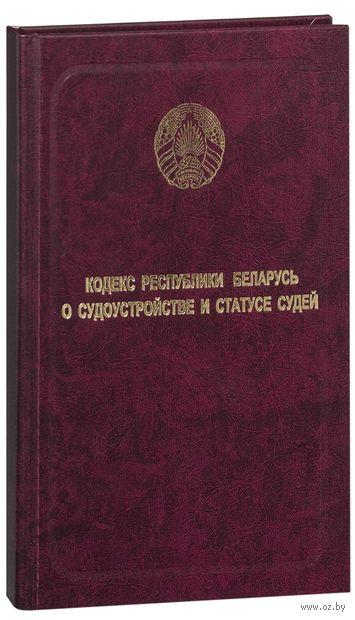 Кодекс Республики Беларусь о судоустройстве и статусе судей — фото, картинка
