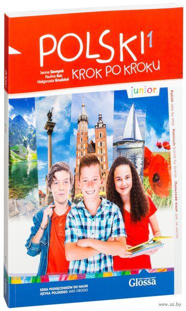 Polski krok po kroku. Junior 1 (+ CD) — фото, картинка
