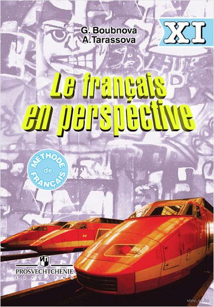 Французский язык. 11 класс. Учебник — фото, картинка