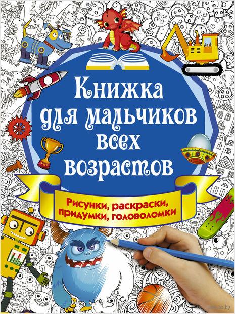 Книжка для мальчиков всех возрастов. Рисунки, раскраски, придумки — фото, картинка