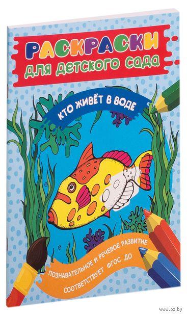 Раскраски для детского сада. Кто живет в воде — фото, картинка