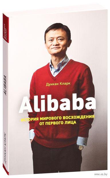 Alibaba. История мирового восхождения (м) — фото, картинка