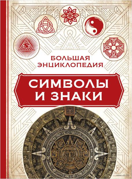 Большая энциклопедия символы и знаки — фото, картинка