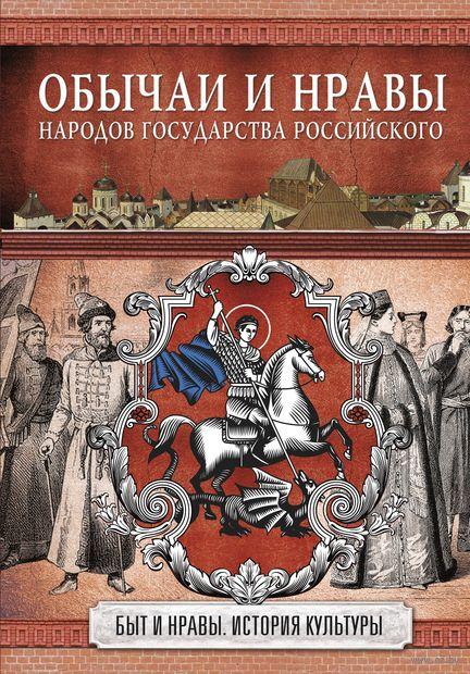 Обычаи и нравы народов государства Российского — фото, картинка