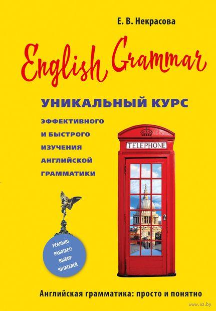 English. Уникальный курс эффективного и быстрого изучения грамматики — фото, картинка
