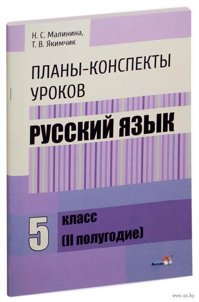Планы-конспекты уроков. Русский язык. 5 класс. II полугодие — фото, картинка