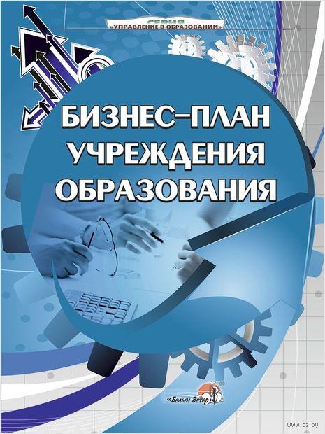 Бизнес-план учреждения образования — фото, картинка