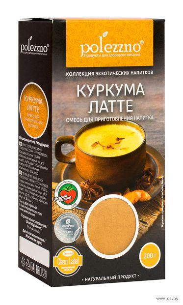 """Чай """"Polezzno. Куркума Латте"""" (200 г) — фото, картинка"""