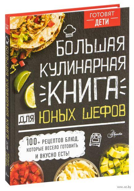 Большая кулинарная книга для юных шефов — фото, картинка