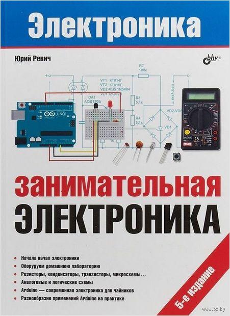 Занимательная электроника — фото, картинка