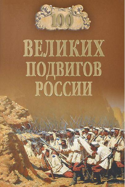 100 великих подвигов России. Вячеслав Бондаренко
