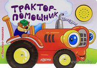 Трактор-помощник. Книжка-игрушка. Юлия Куликова
