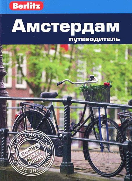 Амстердам. Путеводитель. Линдсей Беннет