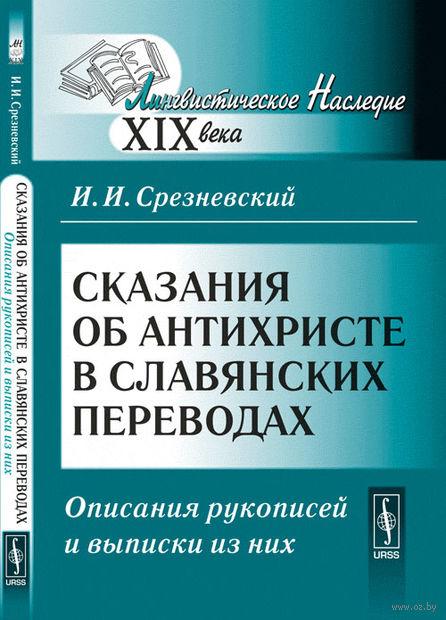Сказания об Антихристе в славянских переводах. Описания рукописей и выписки из них. Измаил Срезневский