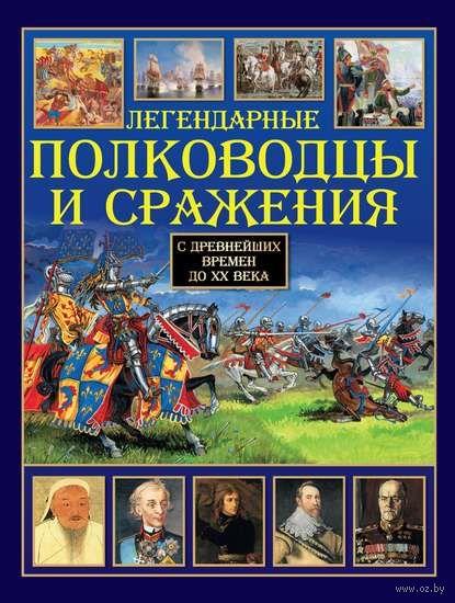 Легендарные полководцы и сражения. Вадим Сингаевский