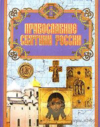 Православные святыни России — фото, картинка